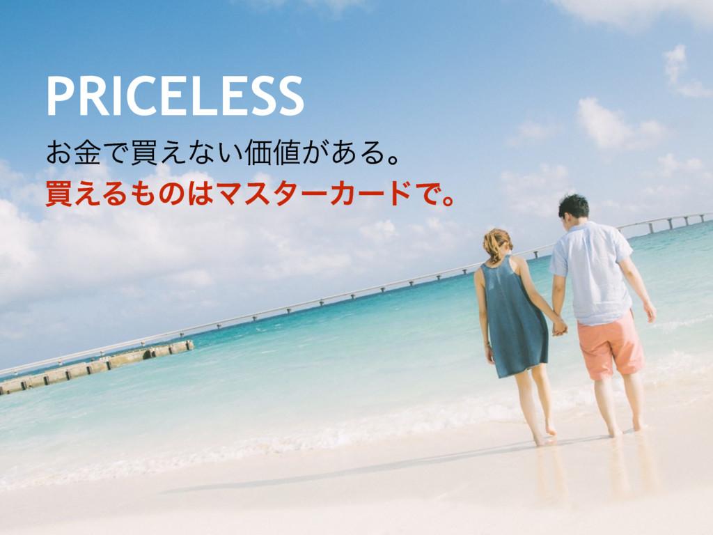 ͓ۚͰങ͑ͳ͍Ձ͕͋Δɻ ങ͑ΔͷϚελʔΧʔυͰɻ PRICELESS