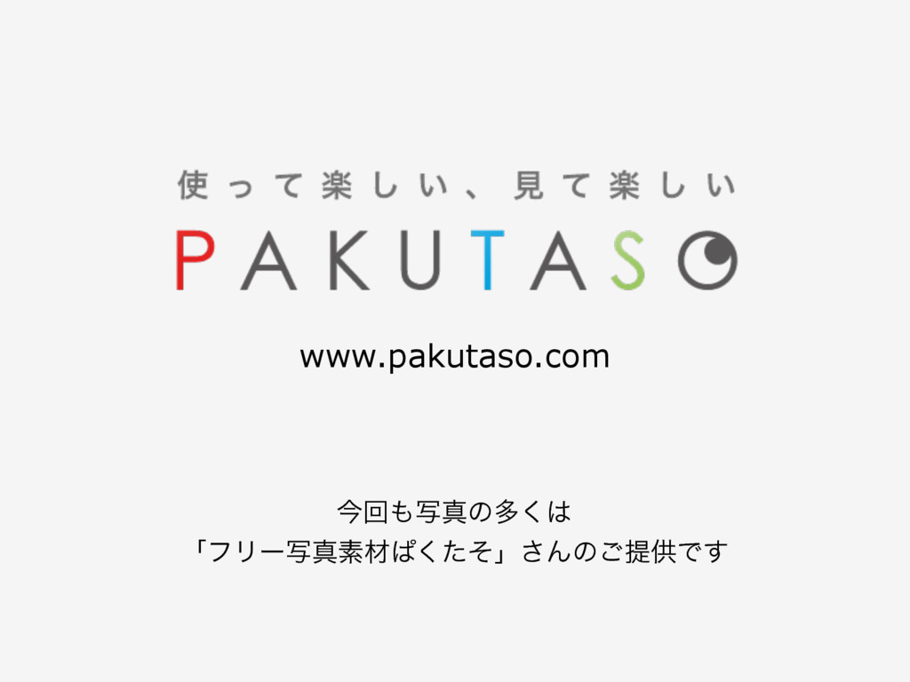 ࠓճࣸਅͷଟ͘ ʮϑϦʔࣸਅૉࡐͺͨͦ͘ʯ͞Μͷ͝ఏڙͰ͢ www.pakutaso.c...