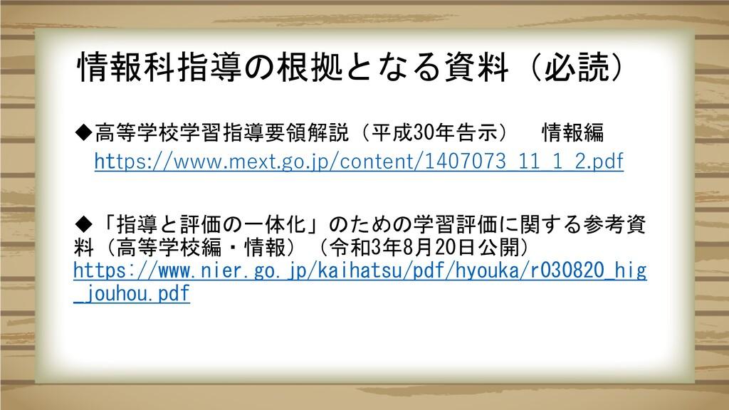 ◆高等学校学習指導要領解説(平成30年告示) 情報編 https://www.mext.go....