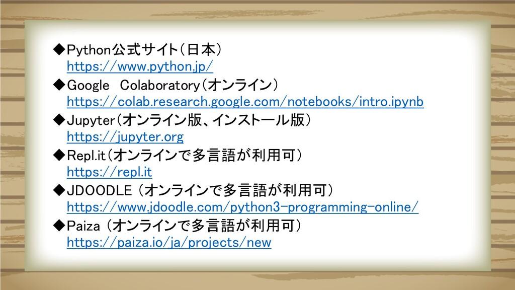 ◆Python公式サイト(日本) https://www.python.jp/ ◆Google...