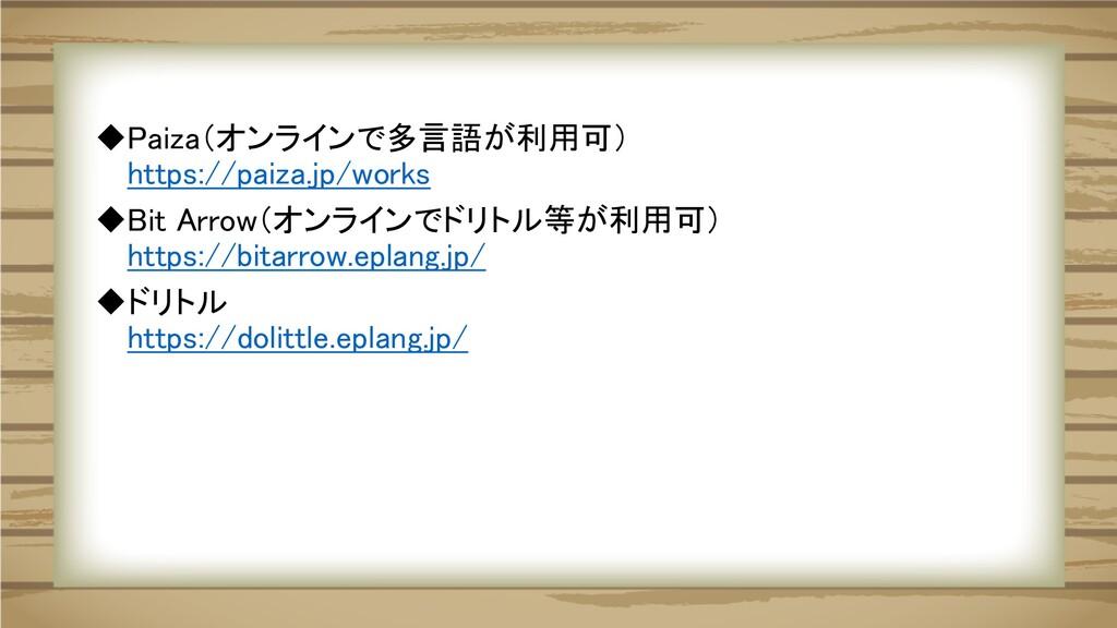 ◆Paiza(オンラインで多言語が利用可) https://paiza.jp/works ◆B...