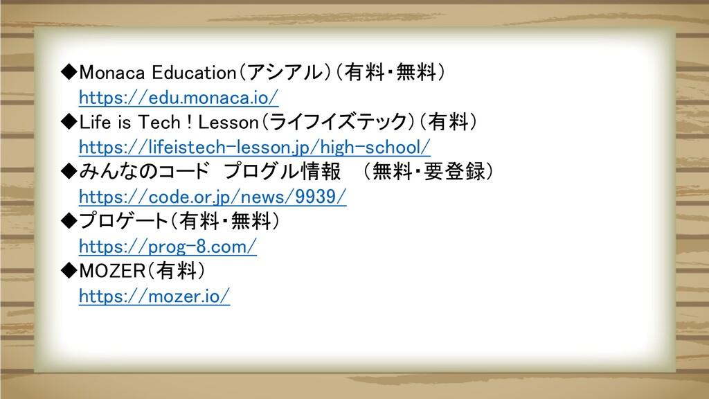 ◆Monaca Education(アシアル)(有料・無料) https://edu.mona...
