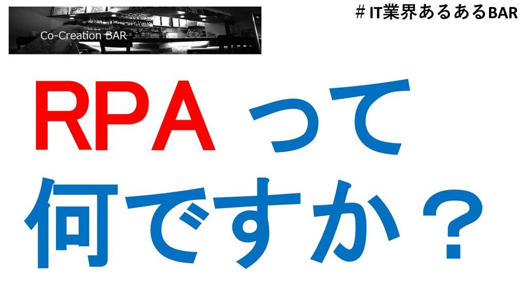 RPA って 何ですか? #IT業界あるあるBAR