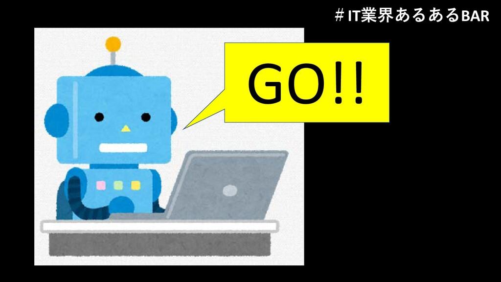 GO!! #IT業界あるあるBAR