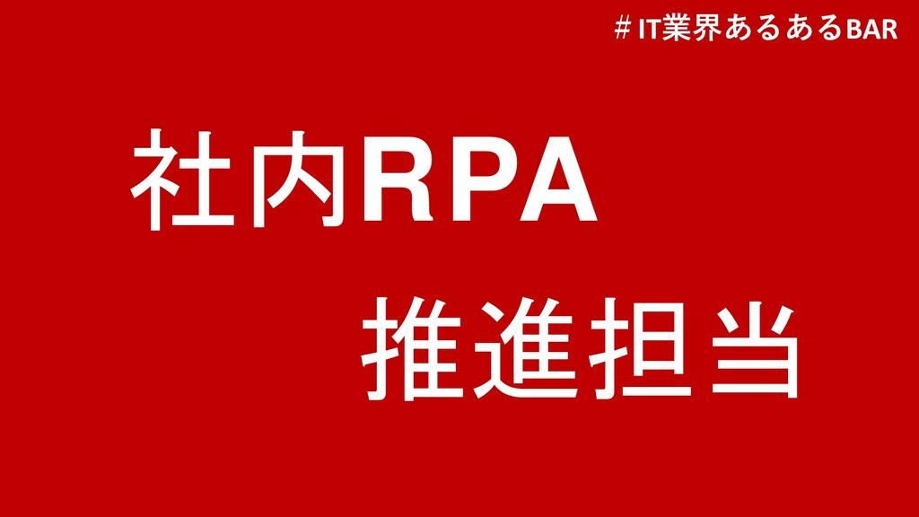 社内RPA 推進担当 #IT業界あるあるBAR