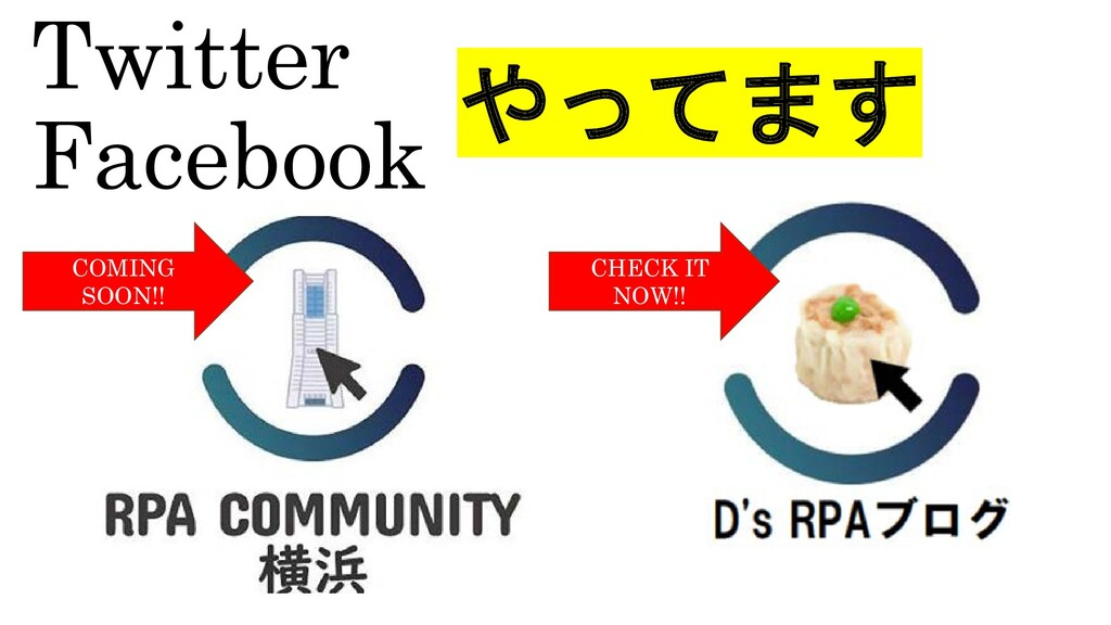 COMING SOON!! CHECK IT NOW!! やってます Twitter Face...