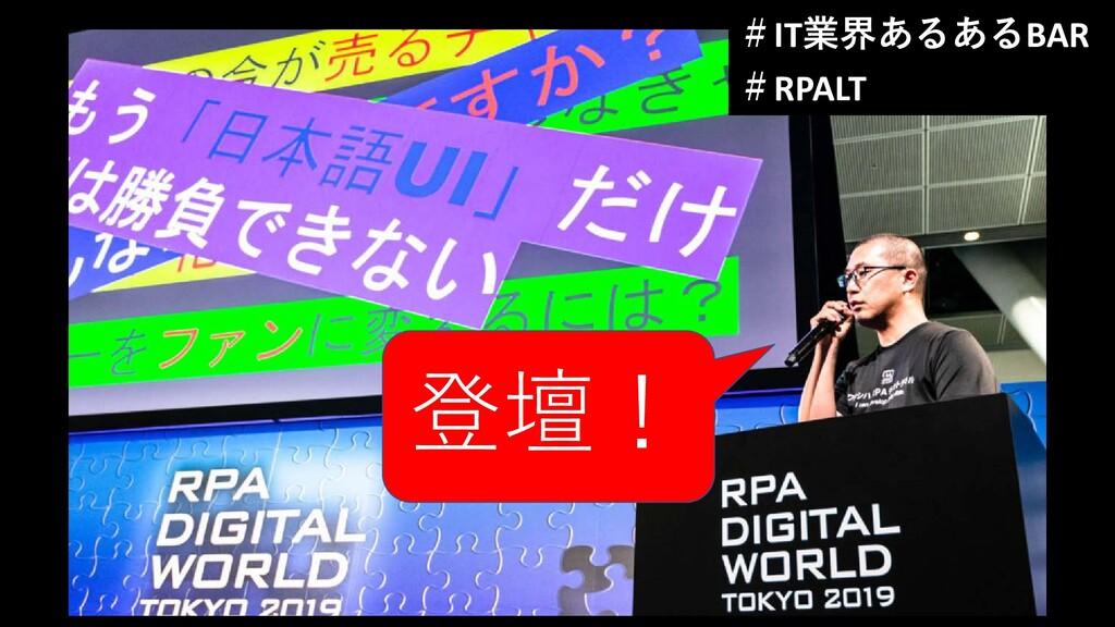 #IT業界あるあるBAR 登壇! #RPALT