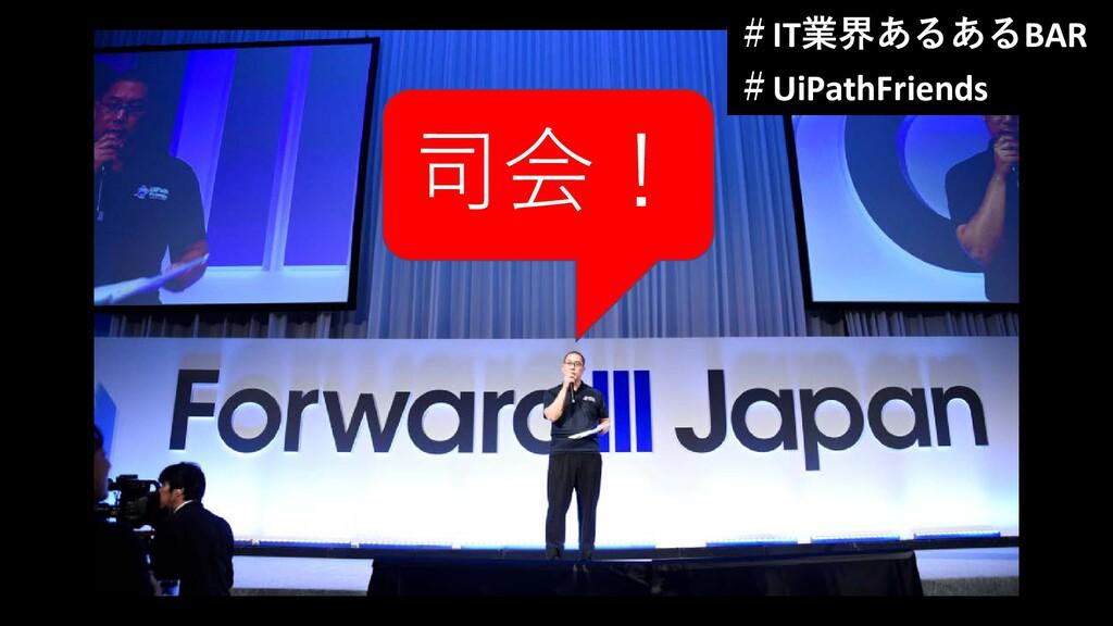 司会! #IT業界あるあるBAR #UiPathFriends