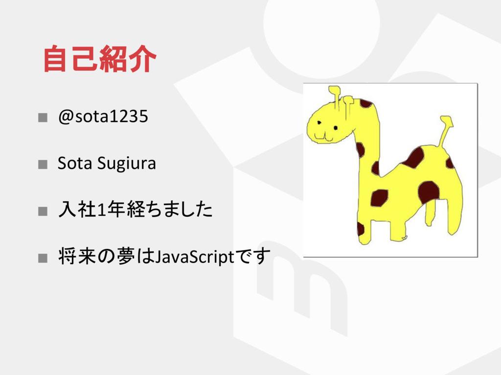 自己紹介 ■ @sota1235 ■ Sota Sugiura ■ 入社1年経ちました ■ 将...