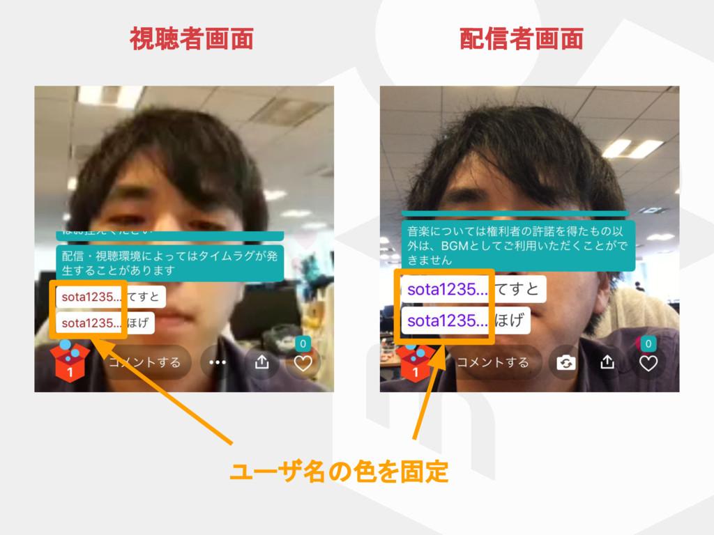 ユーザ名 色を固定 視聴者画面 配信者画面