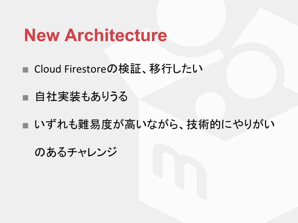 New Architecture ■ Cloud Firestore 検証、移行したい ■ 自...