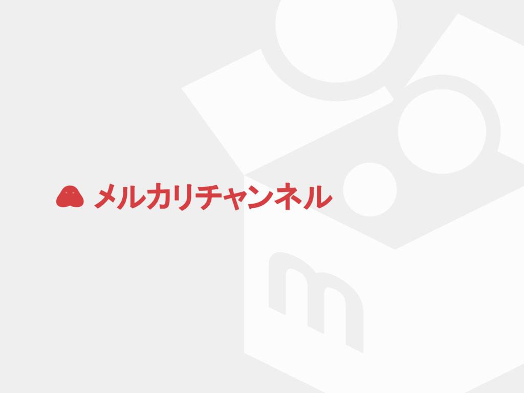 ˈ メルカリチャンネル