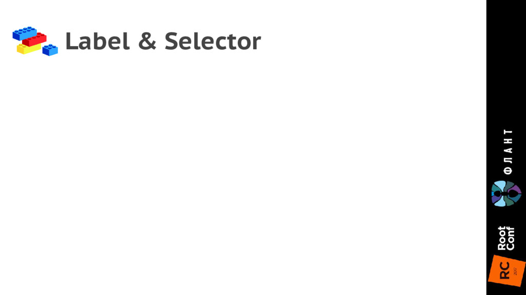 Label & Selector