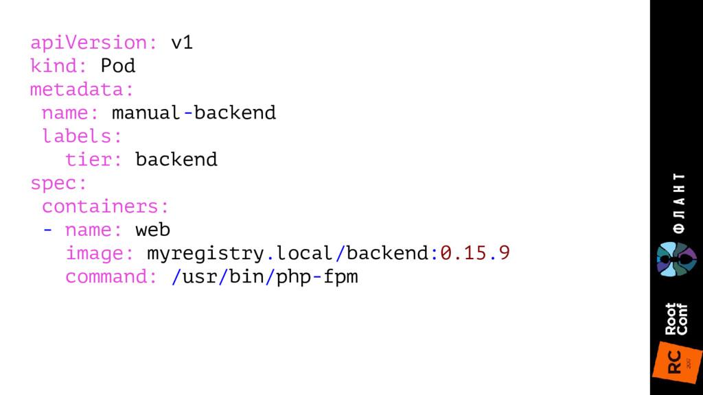apiVersion: v1 kind: Pod metadata: name: manual...