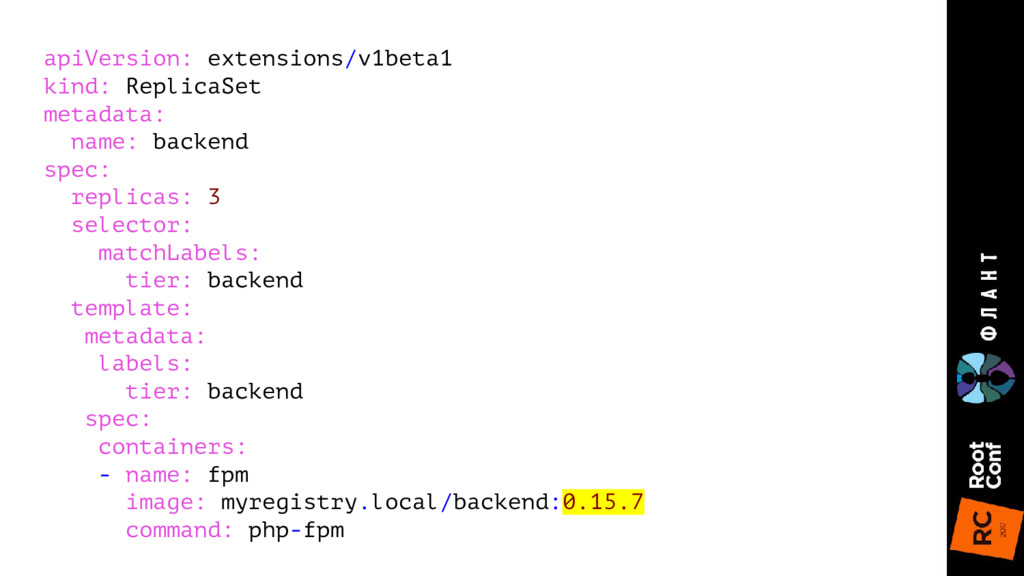 apiVersion: extensions/v1beta1 kind: ReplicaSet...