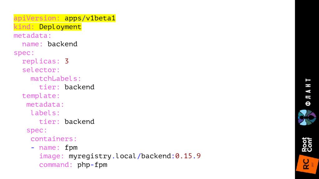 apiVersion: apps/v1beta1 kind: Deployment metad...
