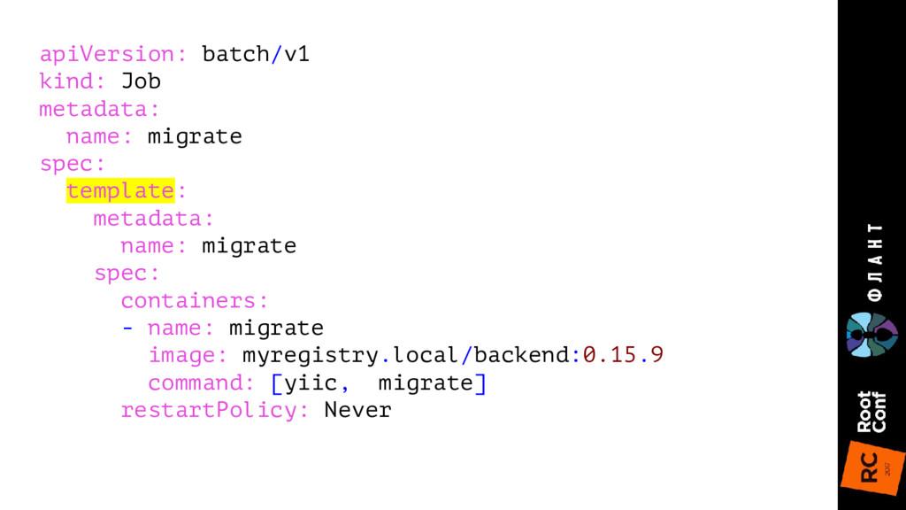 apiVersion: batch/v1 kind: Job metadata: name: ...