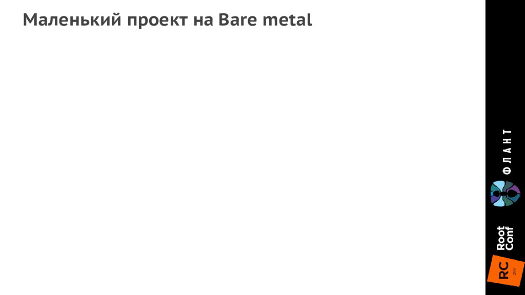 Маленький проект на Bare metal