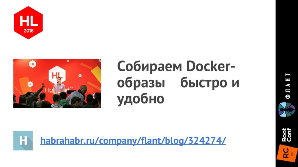 Собираем Docker- образы быстро и удобно habraha...