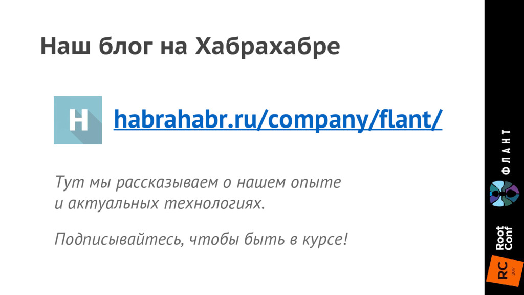Наш блог на Хабрахабре habrahabr.ru/company/fla...