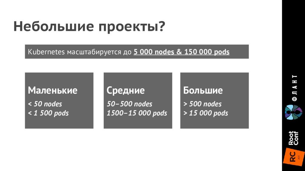 Небольшие проекты? Маленькие < 50 nodes < 1 500...