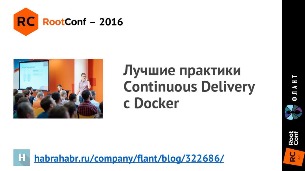 Лучшие практики Continuous Delivery c Docker – ...