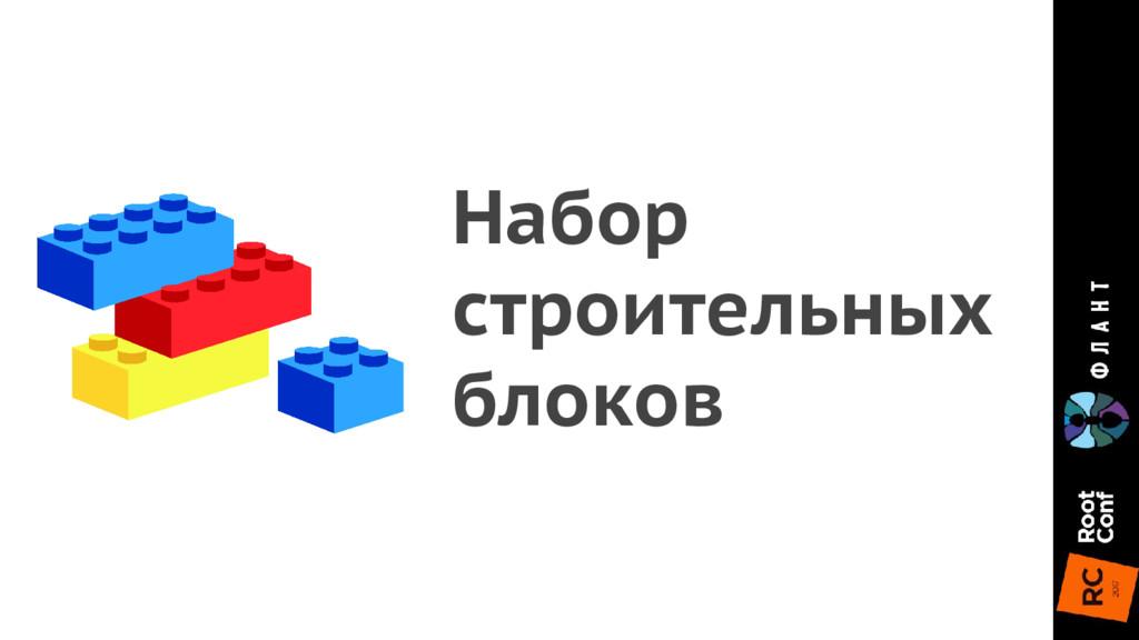 Набор строительных блоков
