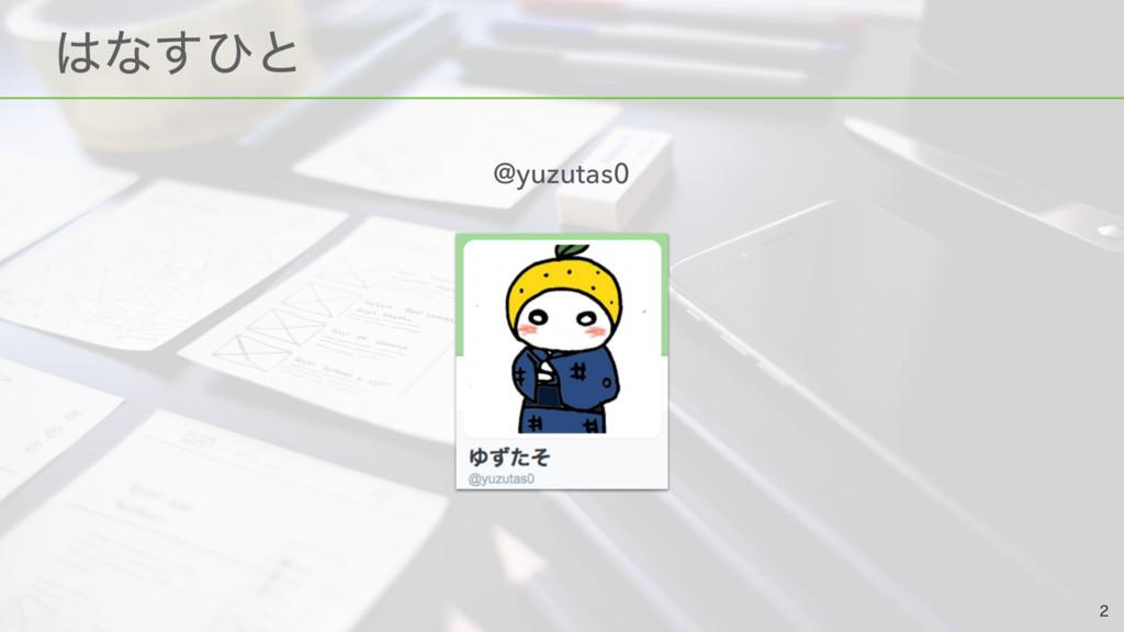 ɹͳ͢ͻͱ @yuzutas0