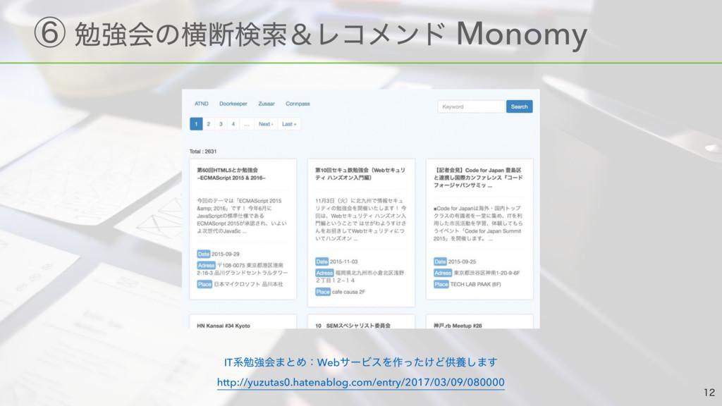 ɹᶈ ษڧձͷԣஅݕࡧˍϨίϝϯυ Monomy ITܥษڧձ·ͱΊɿWebαʔϏεΛ࡞...