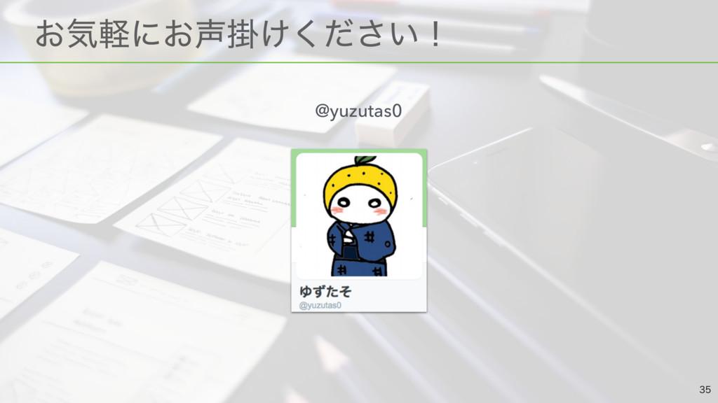 ɹ͓ؾܰʹֻ͓͚͍ͩ͘͞ʂ @yuzutas0