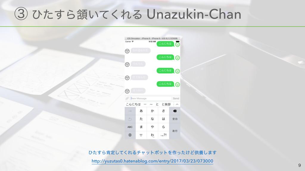 ɹᶅ ͻͨ͢Βᰐ͍ͯ͘ΕΔ Unazukin-Chan ͻͨ͢Βߠఆͯ͘͠ΕΔνϟοτϘο...