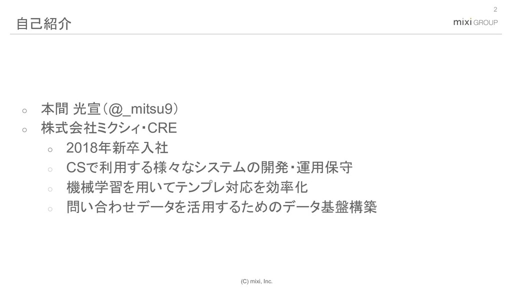 (C) mixi, Inc. ○ 本間 光宣(@_mitsu9) ○ 株式会社ミクシィ・CRE...