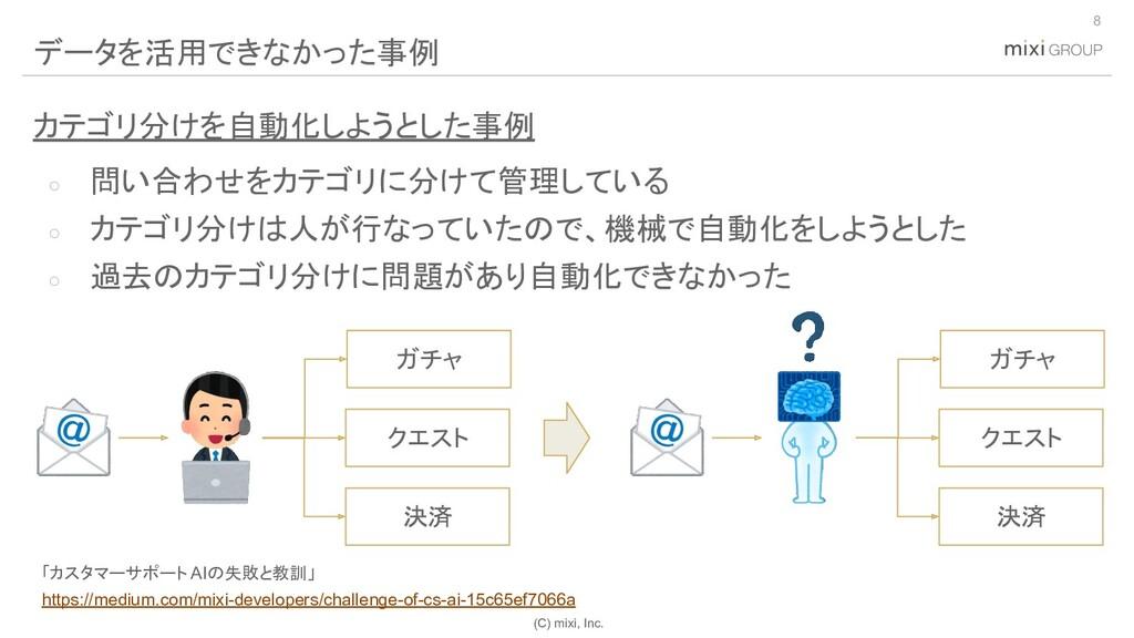 (C) mixi, Inc. カテゴリ分けを自動化しようとした事例 ○ 問い合わせをカテゴリに...