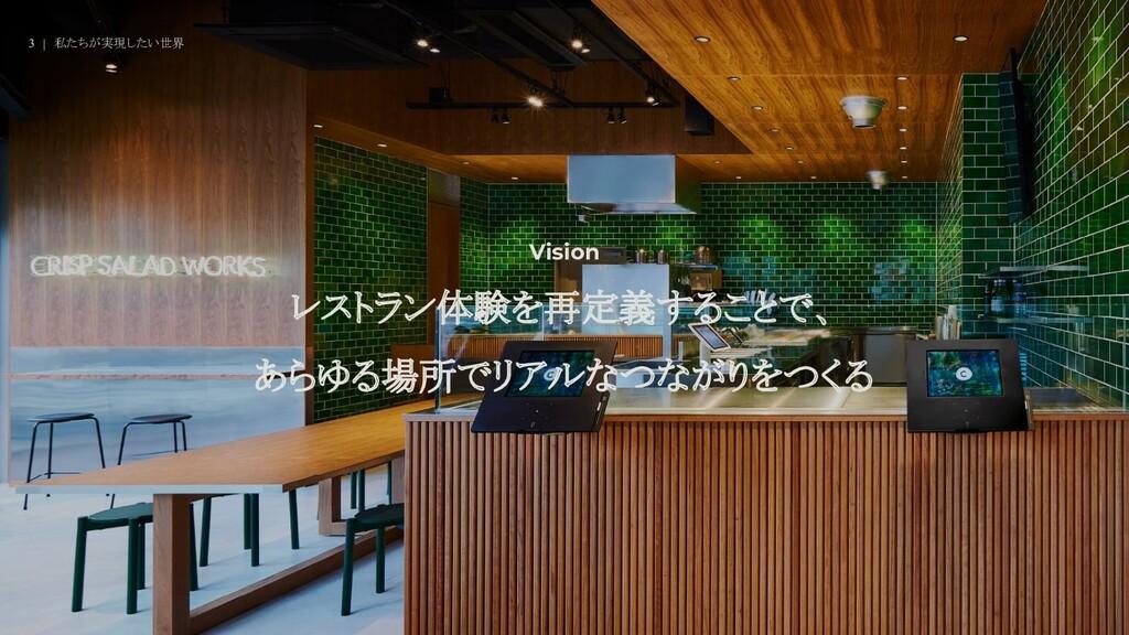 レストラン体験を再定義することで、 あらゆる場所でリアルなつながりをつくる Vision 3 ...