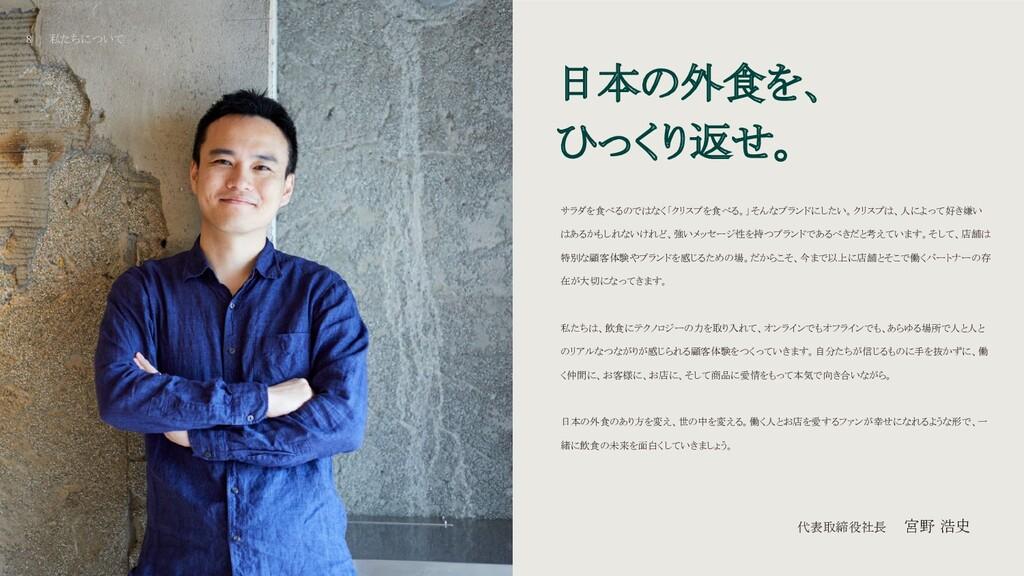 代表取締役社長  宮野 浩史 サラダを食べるのではなく「クリスプを食べる。」そんなブランドにし...