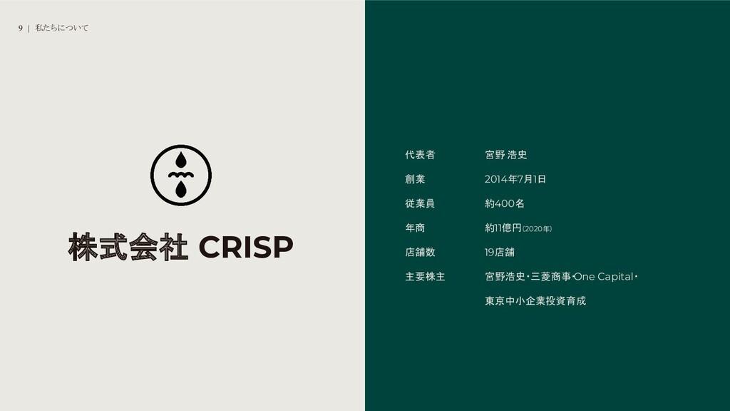 株式会社 CRISP 代表者  宮野 浩史 創業  2014年7月1日 従業員  約400名 ...