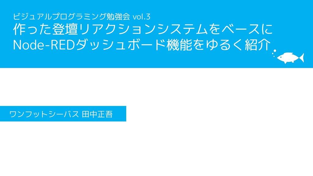 [サブタイトル] [タイトル] ワンフットシーバス 田中正吾 ビジュアルプログラミング勉強会 ...