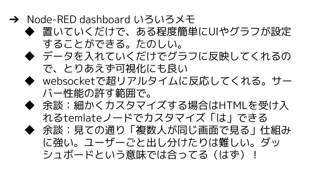 ➔ Node-RED dashboard いろいろメモ ◆ 置いていくだけで、ある程度簡単にU...