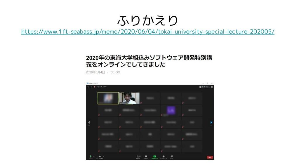 ふりかえり https://www.1ft-seabass.jp/memo/2020/06/0...