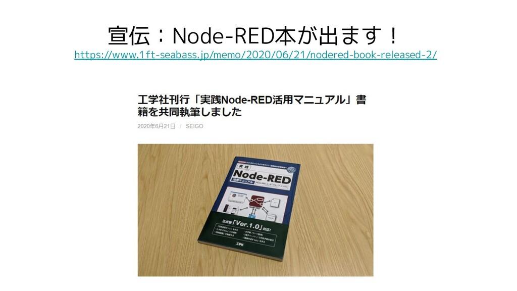 宣伝:Node-RED本が出ます! https://www.1ft-seabass.jp/me...
