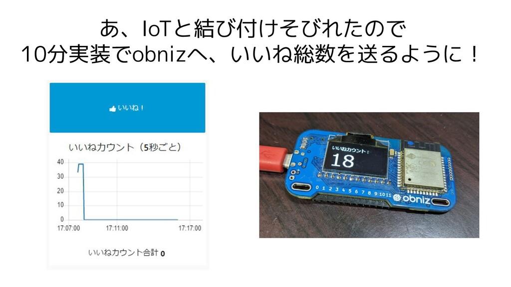 あ、IoTと結び付けそびれたので 10分実装でobnizへ、いいね総数を送るように!