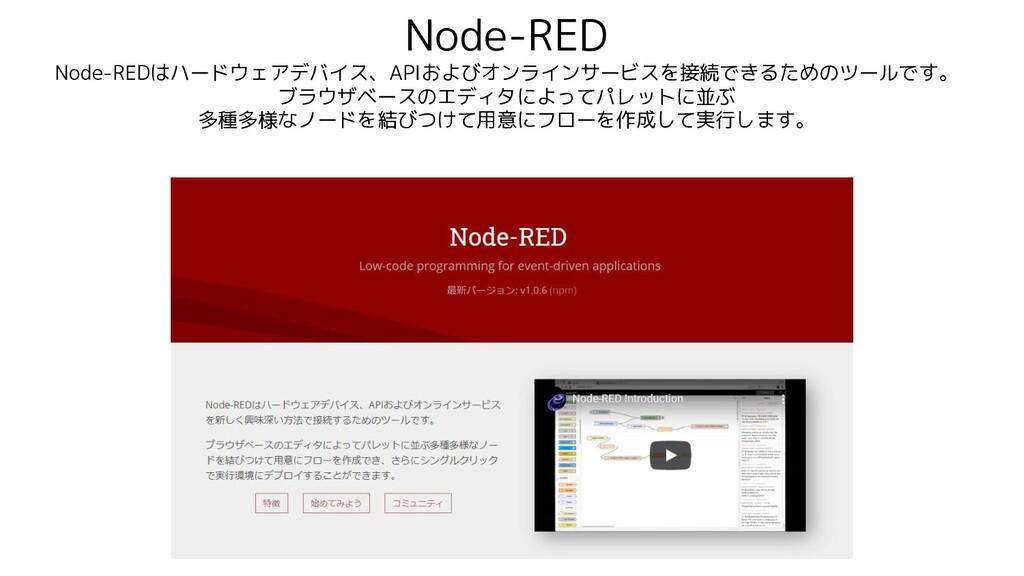 Node-RED Node-REDはハードウェアデバイス、APIおよびオンラインサービスを接続...