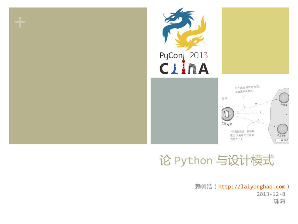 +  论 Python 与设计模式  赖勇浩(http://laiyongh...