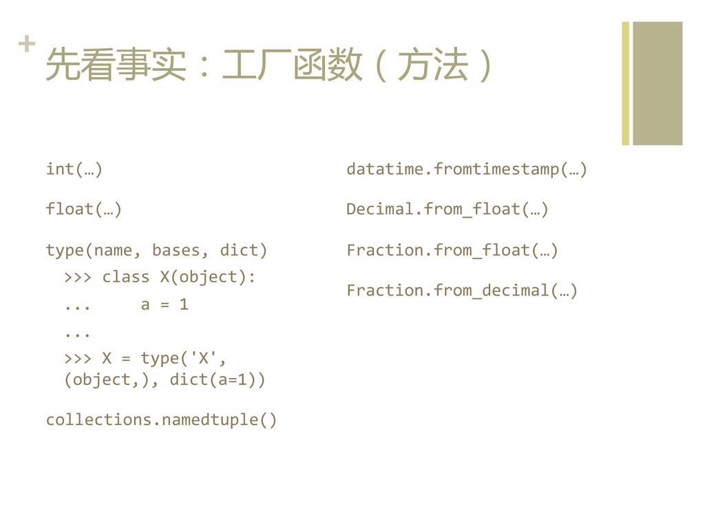 +  先看事实:工厂函数(方法)  int(…)  float(…)  ...