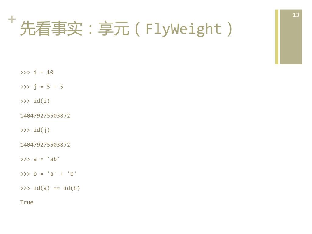 +  先看事实:享元(FlyWeight)  >>> i = 10...