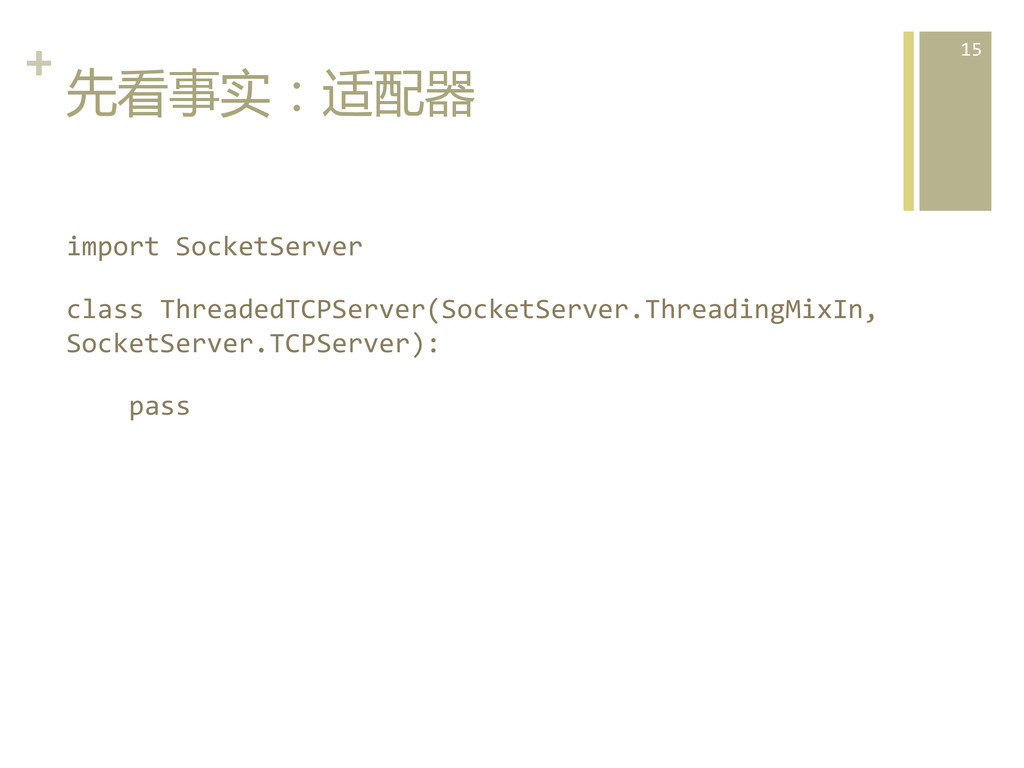 +  先看事实:适配器  import SocketServer  cl...