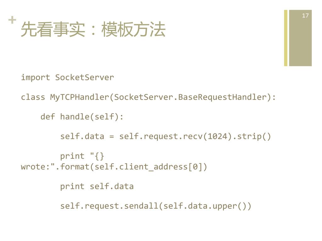 +  先看事实:模板方法  import SocketServer  c...