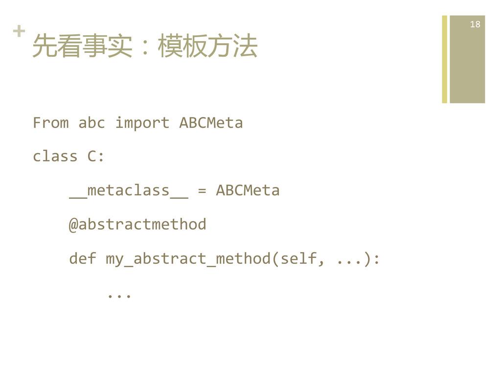 +  先看事实:模板方法  From abc import ABC...