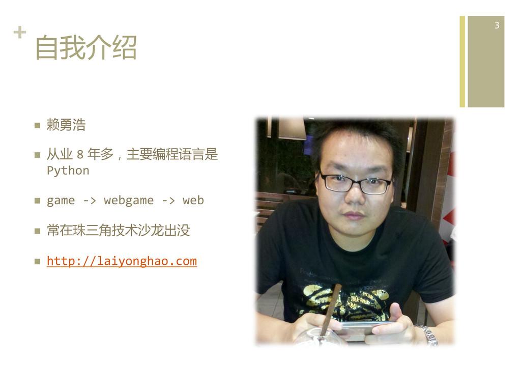 +  自我介绍  n 赖勇浩  n 从业 8 年多,主要编程语...