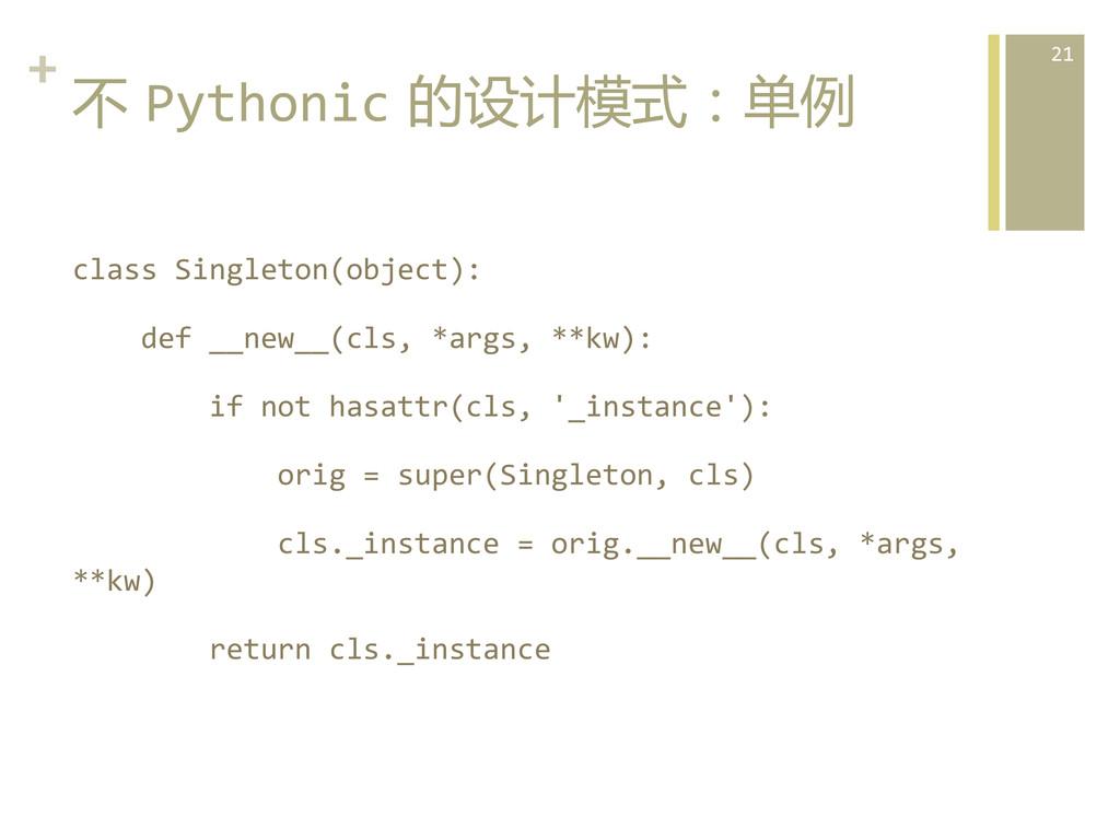 +  不 Pythonic 的设计模式:单例  class Singl...